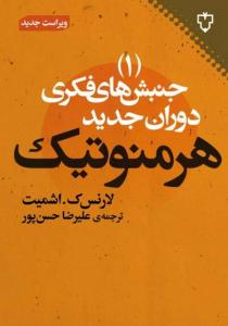 هرمنوتیک (جنبش های فکری دوران جدید 1) اثر لارنس ک. اشمیت ترجمه علیرضا حسن پور